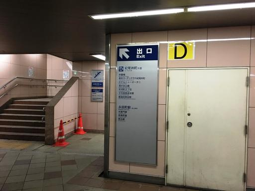 d_exit.jpg
