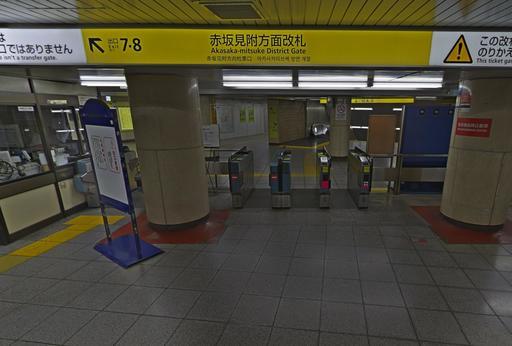 赤坂見附方面改札から出る
