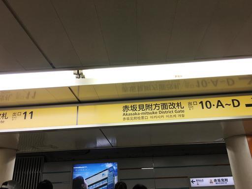 赤坂見附駅ホームで赤坂見附方面改札に進む