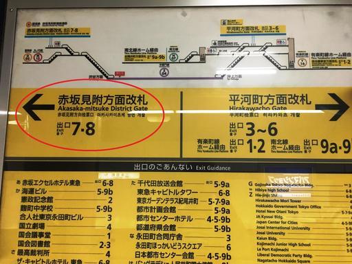 赤坂見附方面改札に進む