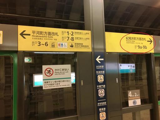紀尾井町方面改札に進む